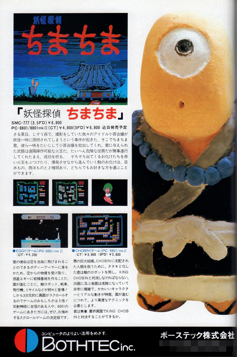 第一回プログラムコンテストは賞金総額300万円で行われ、100万円がもらえる最優秀賞に選ばれたのが、SMC-777版として応募された『妖怪探偵ちまちま』でした。