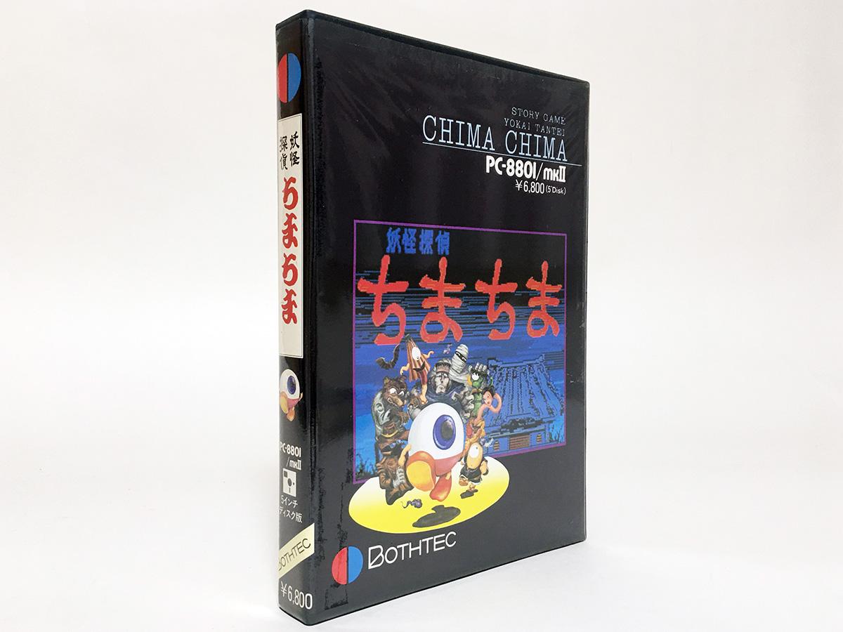 パッケージイラストには、ゲームに登場する日本妖怪と西洋妖怪が描かれています。大きな目玉のキャラクターが主人公、妖怪探偵ちまちまです。