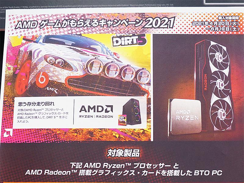 AMD ゲームがもらえるキャンペーン2021