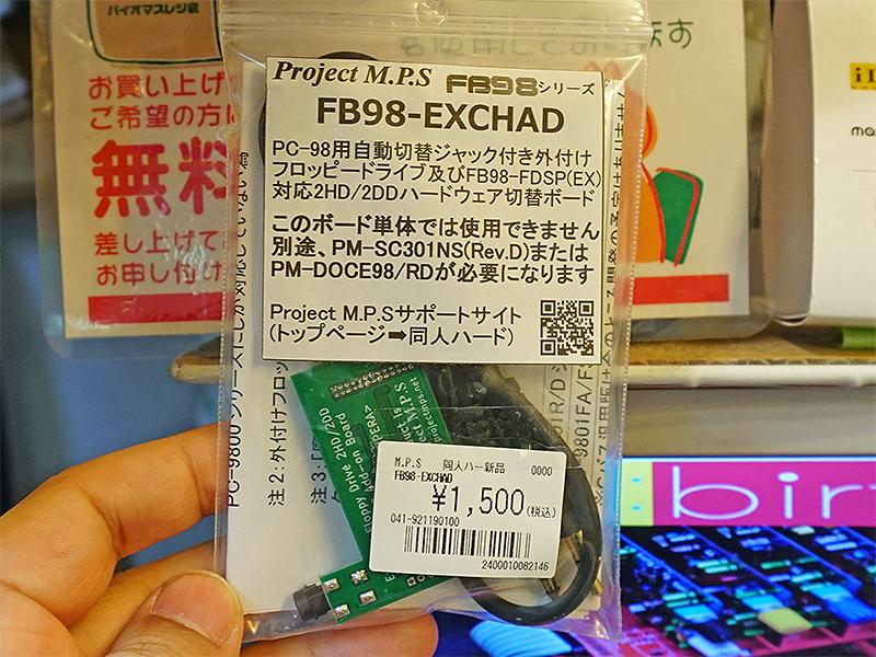 別売りのFB98-EXCHAD(価格は1,500円)。こちらをパススルーボードに搭載できるようになった