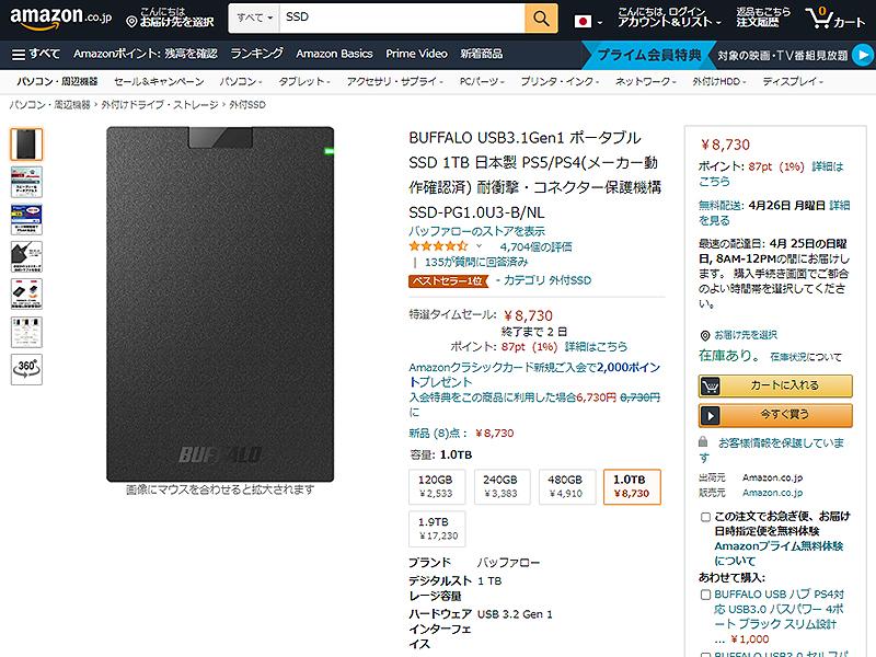 Amazon タイムセール祭りでバッファロー製ポータブルSSDがセール