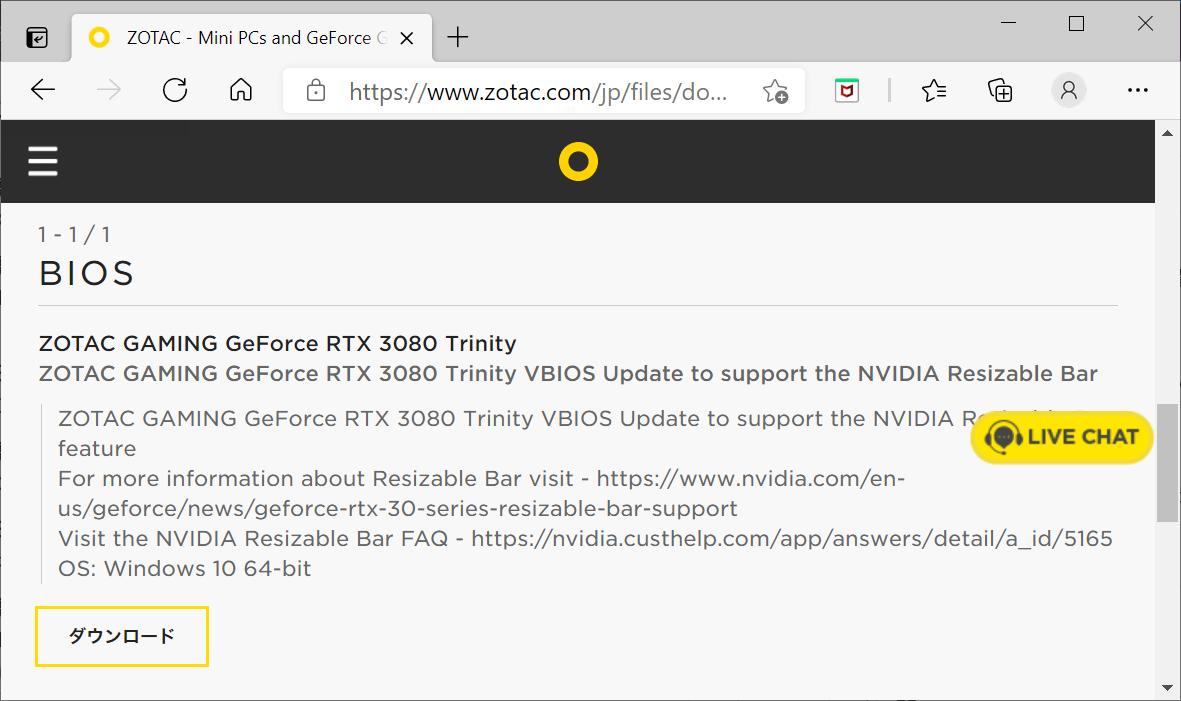 Resizable BAR対応のvBIOSはZOTACのWebサイトにあるサポートページからダウンロードできる