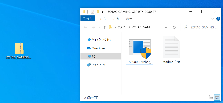ダウンロードされた圧縮ファイルを展開して「A30800D.rebar_.exe」ファイルを実行する