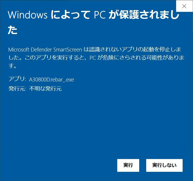 PCの保護画面(SmartScreen)が表示された場合は「詳細情報」をクリックし、「実行」ボタンをクリックする