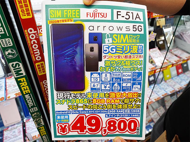 富士通 arrows 5G(F-51A)の未使用品がイオシス各店で特価販売