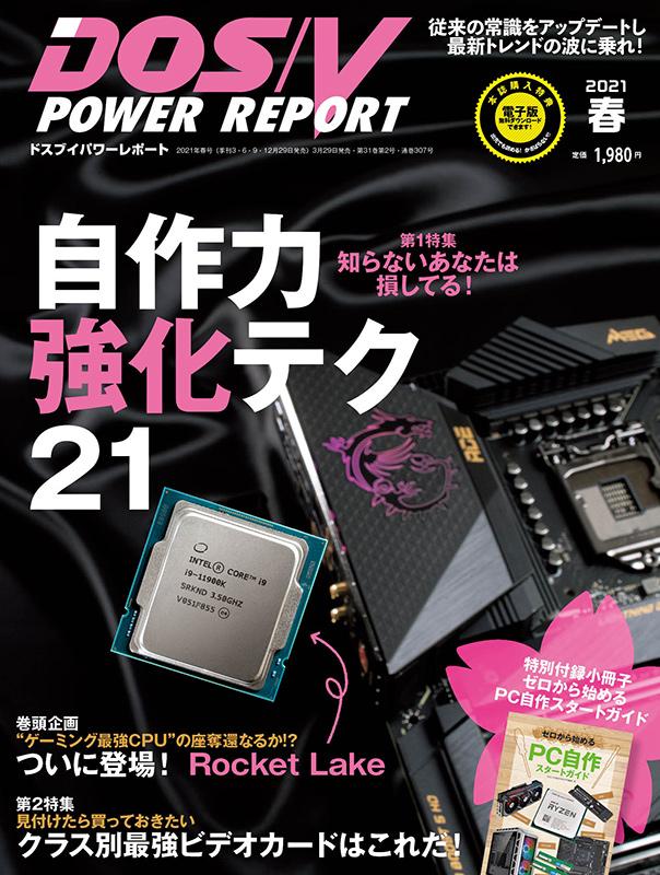 DOS/V POWER REPORT 2021年春号