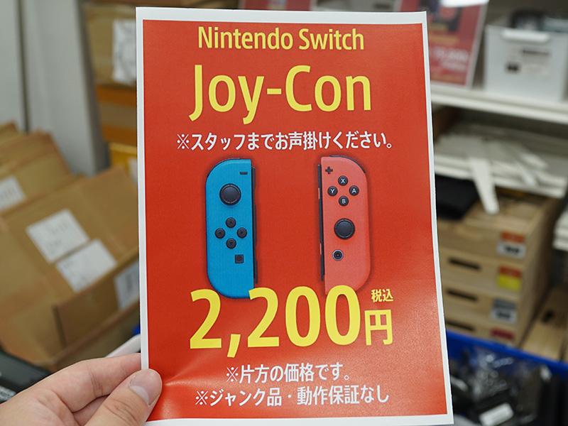Nintendo Switch ジョイコン