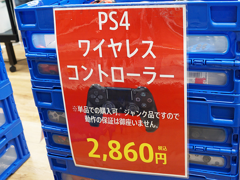 PS4ワイヤレスコントローラー