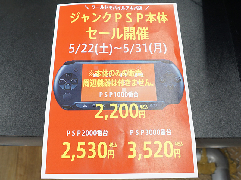 """PSPのジャンク品セールが<a href=""""https://worldmobile.jp/"""" class=""""deliver_inner_content i"""">ワールドモバイル アキバ店</a>で実施予定"""