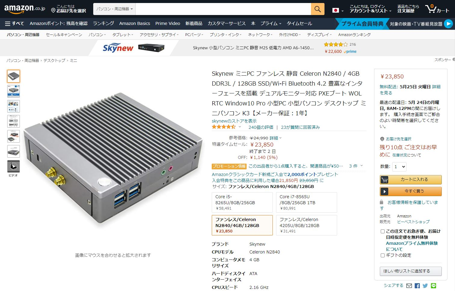 Amazon タイムセール祭りでSkynewの小型PCがセール