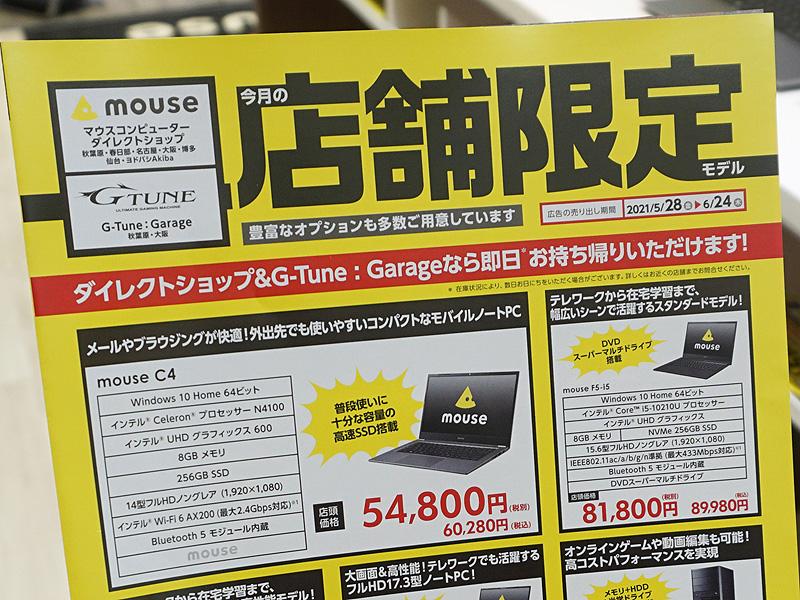 マウスコンピューターで「店舗限定セール」が実施