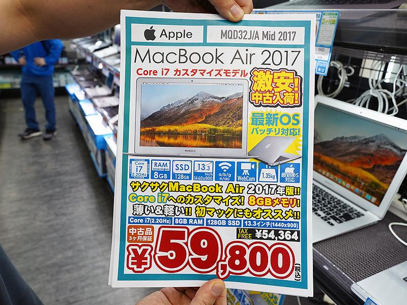 MacBook Air 13インチ Mid 2017(MQD32J/A)の中古品がイオシス各店で特価販売