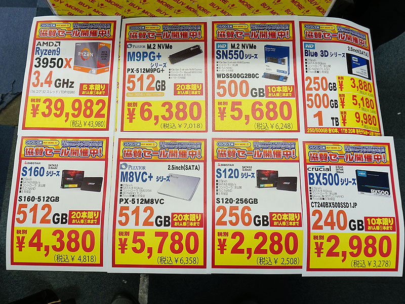 """<a href=""""/shop/at/buymore.html"""" class=""""deliver_inner_content"""">パソコン工房 秋葉原BUYMORE店</a>の協賛セール品(税別価格を大きく表示)"""
