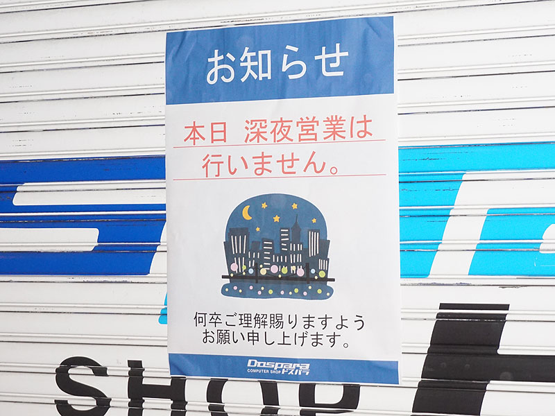 """<a href=""""/shop/at/dosv_paradise.html"""" class=""""deliver_inner_content"""">ドスパラ秋葉原本店</a>の案内"""