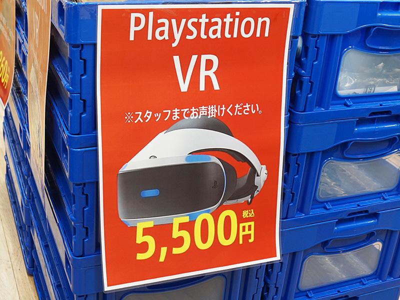 PlayStation VRのジャンク品が5,500円で販売中