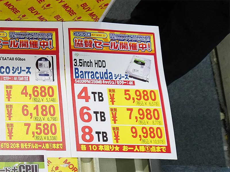5月末のHDD特価販売ポップ。限定的とはいえ、Seagate ST8000DM004が10,978円を付ける