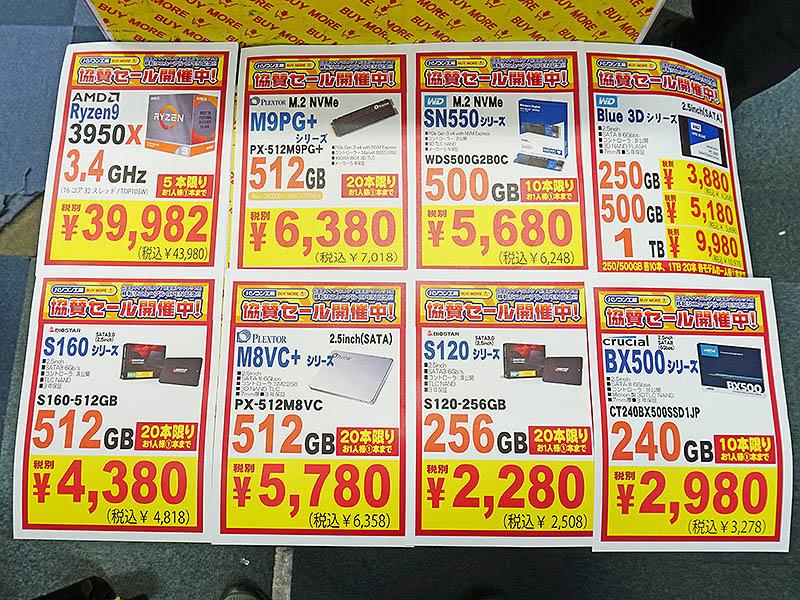 5月29日(土)のSSD特価ポップ。WesternDigital WD Blue SN550が6,248円を付けた