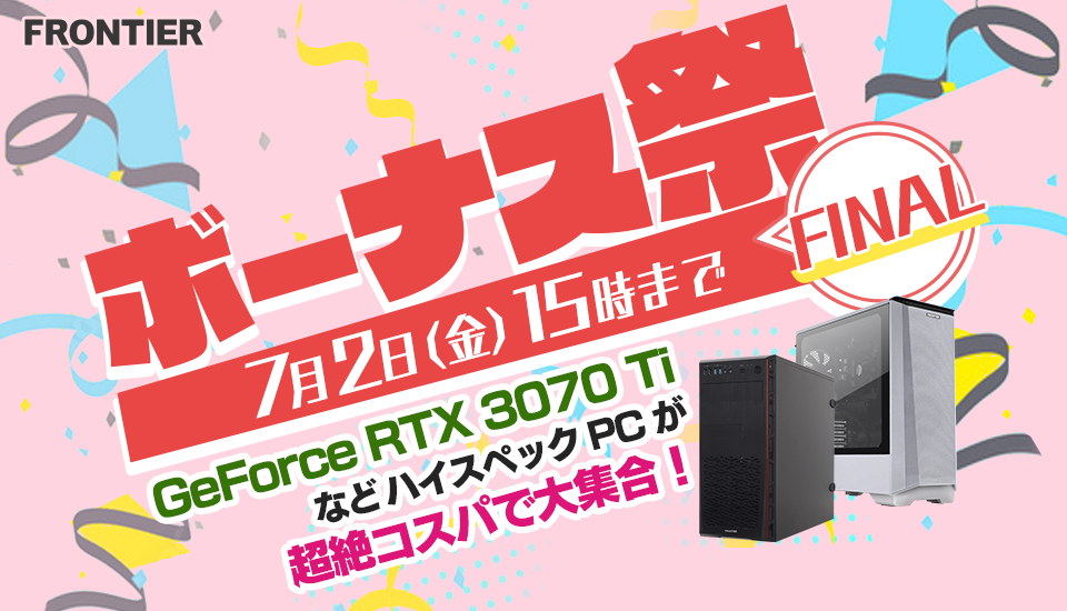 """<a href=""""https://www.frontier-direct.jp/direct/e/ej-sale/"""" class=""""deliver_inner_content i"""">ボーナス祭 FINALの特設サイトへのリンク</a>"""