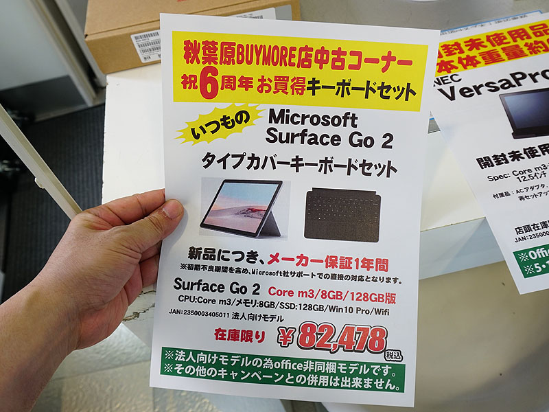 Surface Go 2のセール