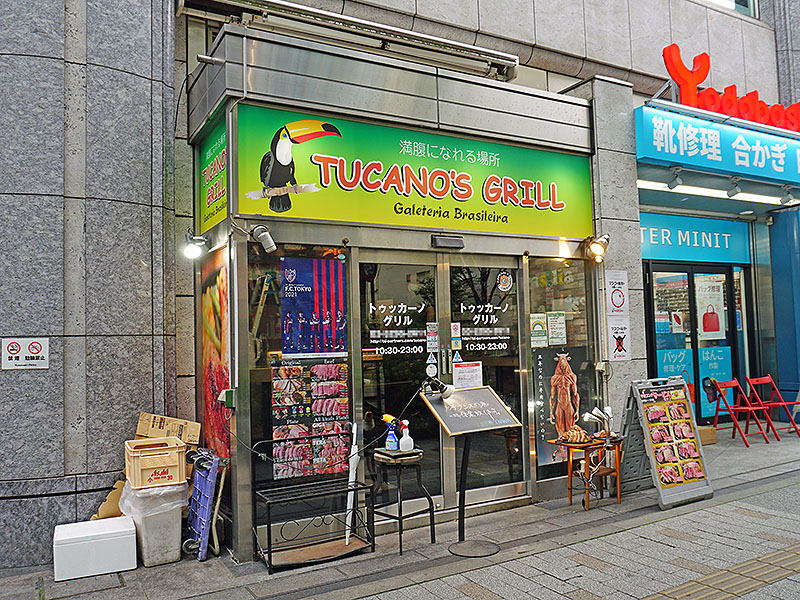 トゥッカーノグリル 秋葉原ヨドバシ店が8月8日(日)の営業をもって閉店