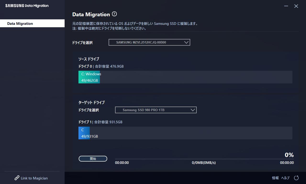 ●3 画面下側にあるターゲットドライブの項目を指定する。移行先のSSD(今回はSamsung SSD 980 PRO 1TB)を選択しよう。