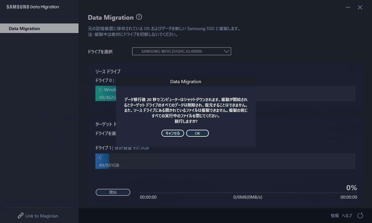 ●4 移行先のドライブのデータが全て消去される旨のダイアログが表示されるのでOKを選択。なお、安全にデータ移行を行うため、他のアプリケーションを起動したり、ながら作業はやめよう。