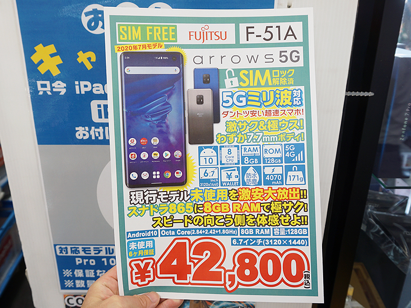 富士通 arrows 5G(F-51A)の未使用品がイオシス各店で42,800円
