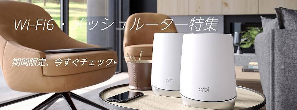 Amazon.co.jpで「Wi-Fi6・メッシュ 人気のWi-Fi無線LANルーター特集」