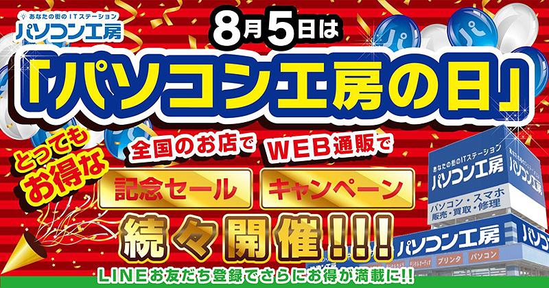 8月5日(木)から「パソコン工房の日」セール開始