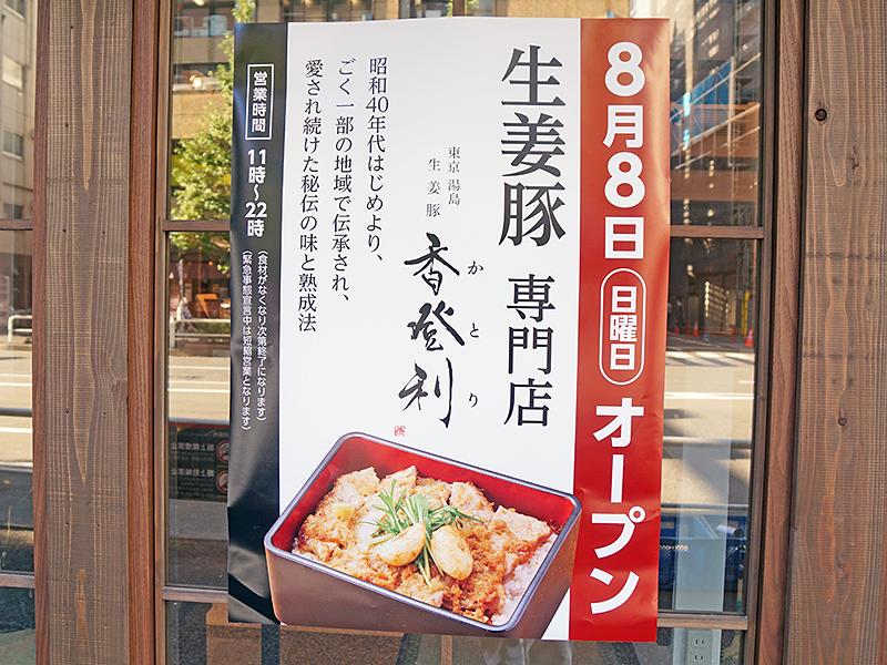 蔵前橋通り沿いに生姜豚専門店「香登利」が8日(日)にオープン