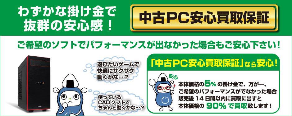 パソコン工房が「中古PC安心買取保証」サービスを開始