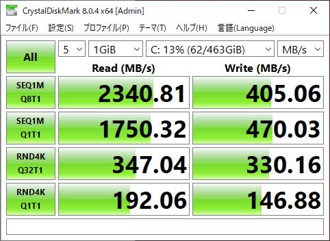 換装前の512GB SSD「Intel Optane Memory H10(HBRPEKNX0202A)」の速度