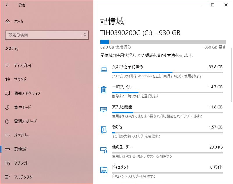 空き容量は868GBで、大容量ファイルなどを置いても空き容量は十分。データを入れっぱなしにできるゆとりがある。