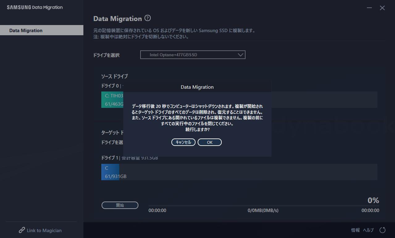 ●4 移行先のドライブのデータが全て消去される旨のダイアログが表示されるのでOKを選択。なお、安全にデータ移行を行うため、他のアプリケーションを起動したり、ながら作業をするのはやめよう。