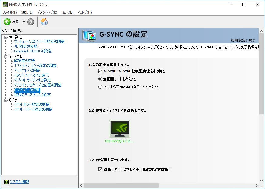 NVIDIAのG-SYNC Compatibleをサポート