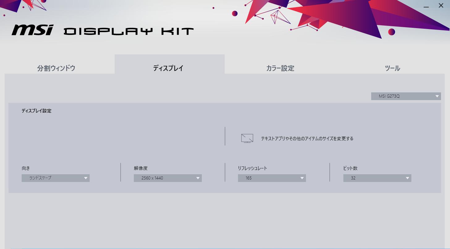 アプリの「Display Kit」も用意されているが、設定できる機能はごく一部