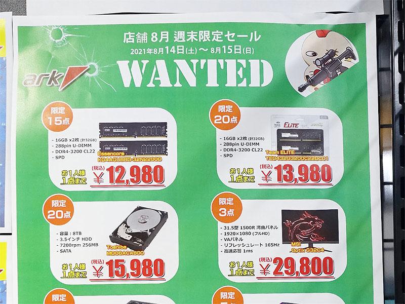 14日(土)にはDDR4-3200 16GB×2枚組が12,980円で特価販売