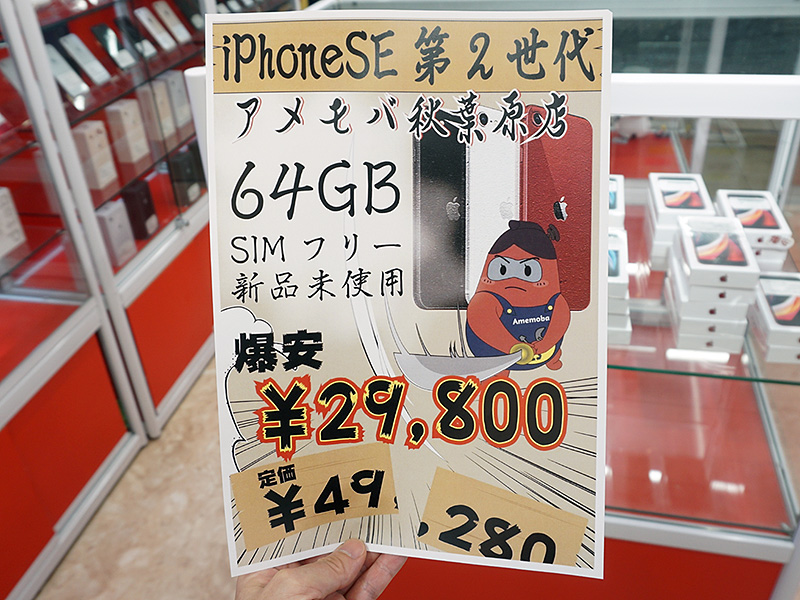 """iPhone SE(第2世代)の未使用品が<a href=""""https://amemoba.co.jp/shop-info/akihabara/"""" class=""""deliver_inner_content i"""">アメモバマーケット東京秋葉原店</a>で4日(土)と5日(日)に特価販売"""