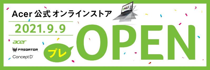 Acer 公式オンラインストアが9月9日(木)にプレオープン