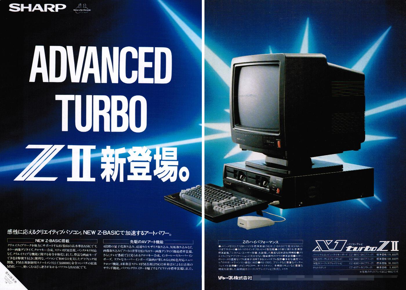 リリース直後の広告では、「あふれるクリエイティブマインド-NEW Z-BASIC搭載。ADVANCED TURBO ZII 新登場。」とのキャッチコピーで宣伝されていました。この「ADVANCED TURBO」というフレーズは、発売後暫くしてから掲載されるようになった別バージョンの広告や、後に発売されるX1turboZIIIの広告でも使用されます。