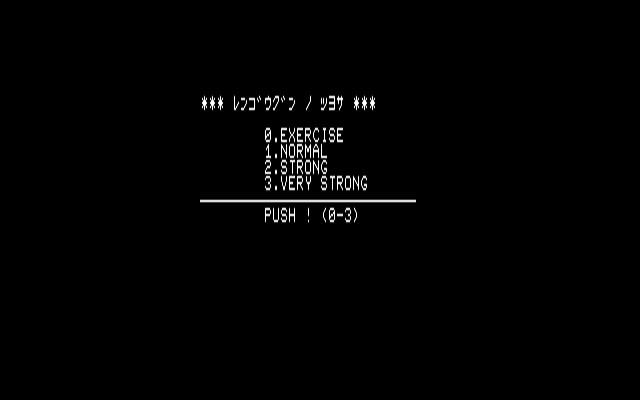 """シンプルなタイトル画面です。アスキーアートで作られたロゴの下には、今ではすっかり見なくなった""""KOEI MICOM SYSTEM""""の文字列が表示されています。ゲームの難易度は4段階から選ぶことができるので、まずは0から始めるのがよいでしょう。"""