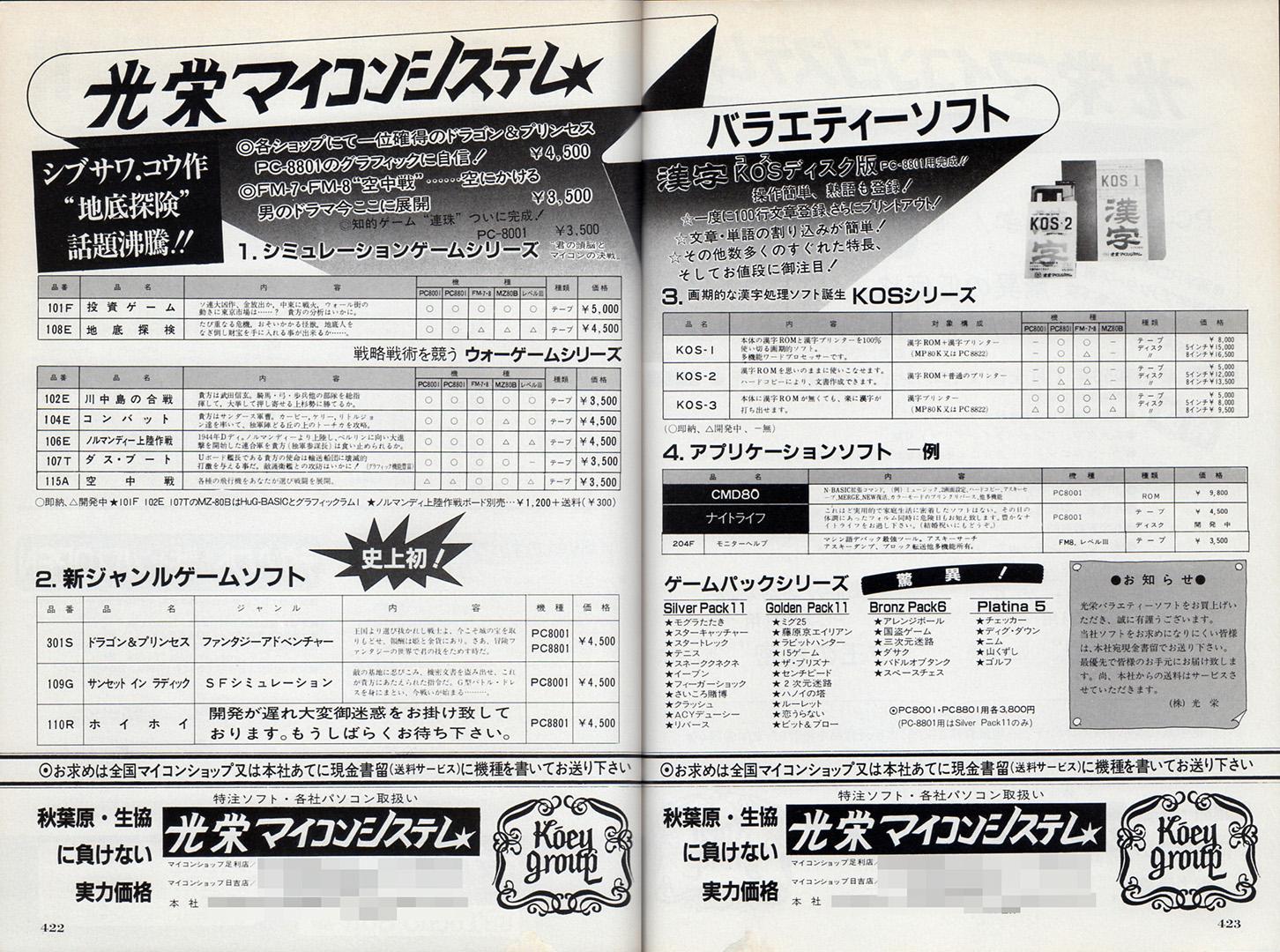 発売直後に掲載された広告と、その後の広告です。価格を見比べてもらうと分かりますが、最初は3,500円だったものの、後に4,500円へと改訂されました。この時期は、第1回北関東マイコンショーを光栄マイコンシステムが主催したり、足利コンピュータ学院を開講していたりと、ゲームソフト制作以外にも色々とやっていました。