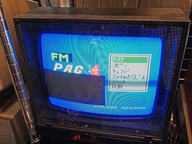 FM-PACのタイトル画面の一部が黒塗りになってしまうとのこと
