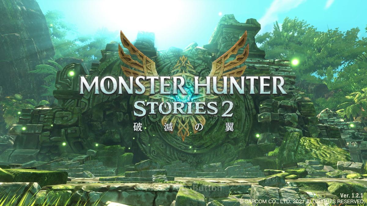モンスターハンターストーリーズ2 ~破滅の翼~。