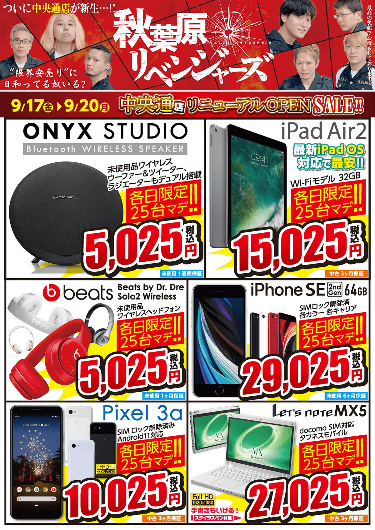"""<a href=""""/shop/junk/iosys2.html"""" class=""""deliver_inner_content"""">イオシス アキバ中央通店</a>限定のセール品"""