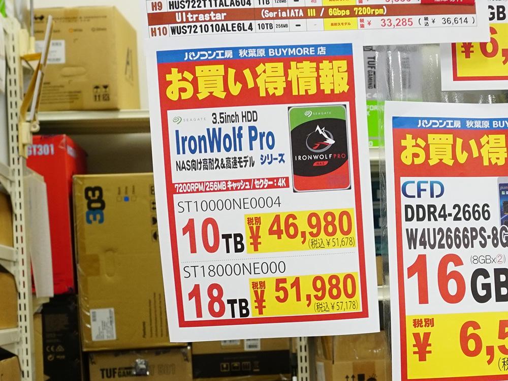 18TB HDDが久々に6万円割れに。