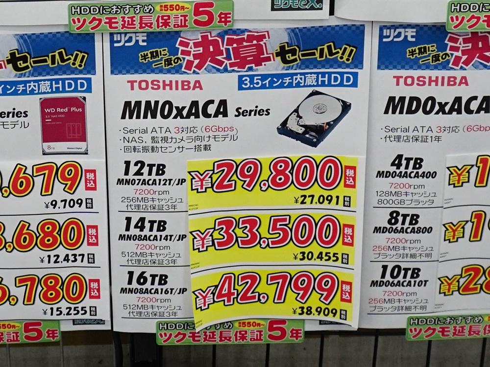 東芝の12TB HDDも3万円を割り込むなど値下がり。