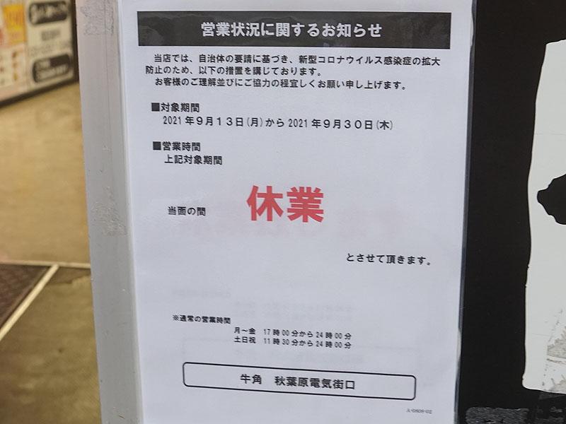 店頭の案内(9/14撮影)