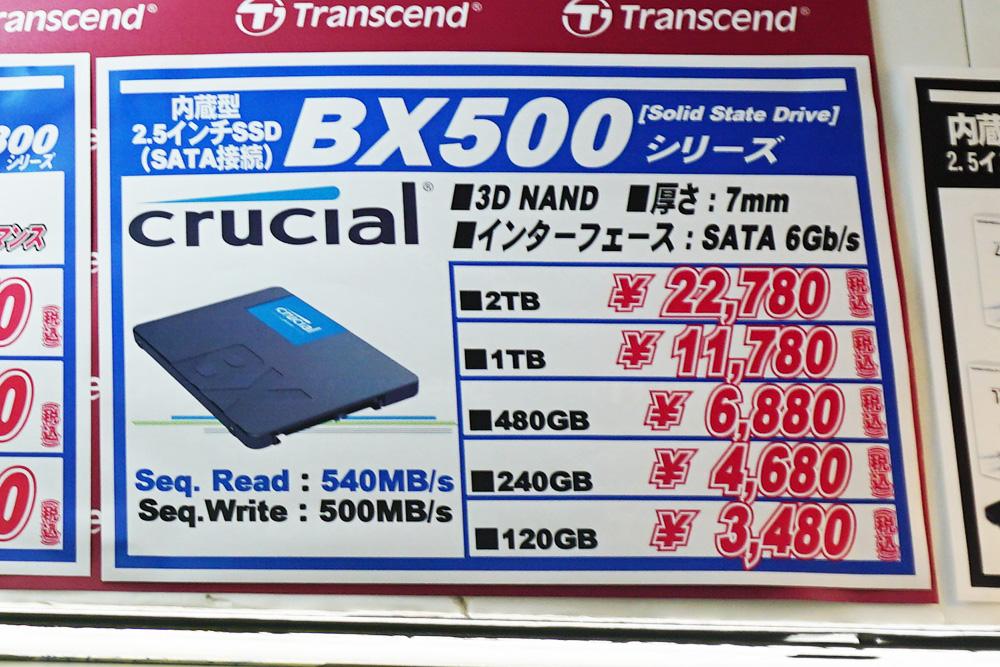 2.5インチSATA SSDも、大手メーカーモデルを含め値下がり。