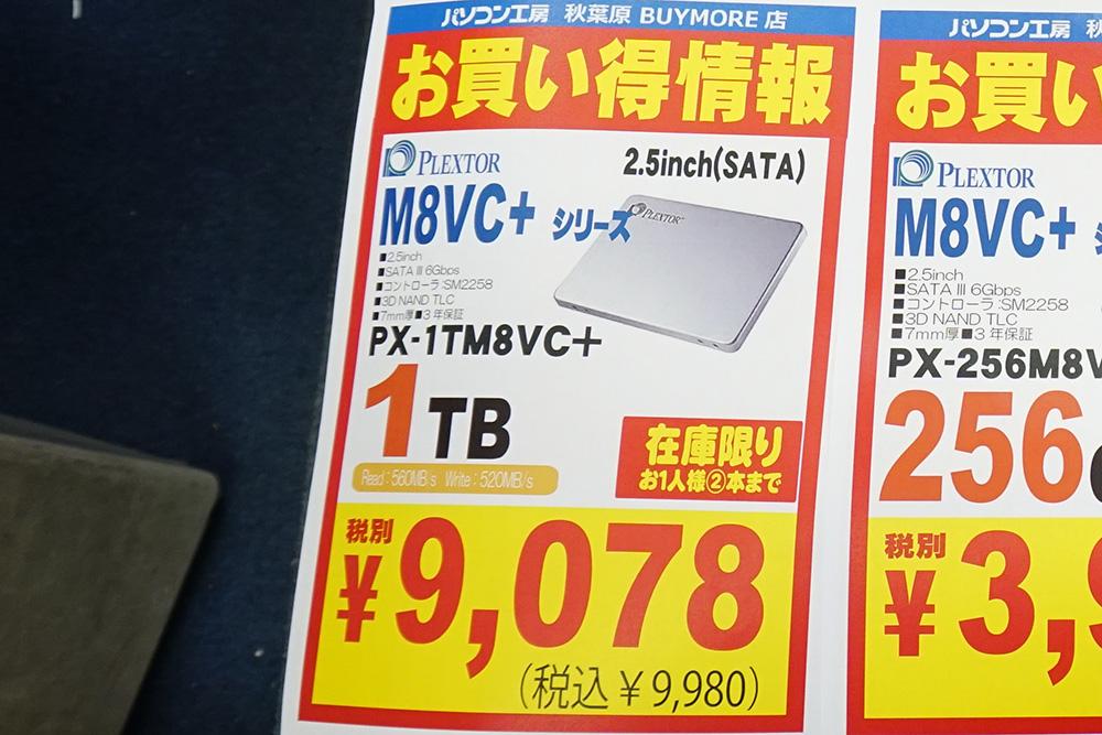 1TB SSDの1万円割れも散見されるようになってきた。